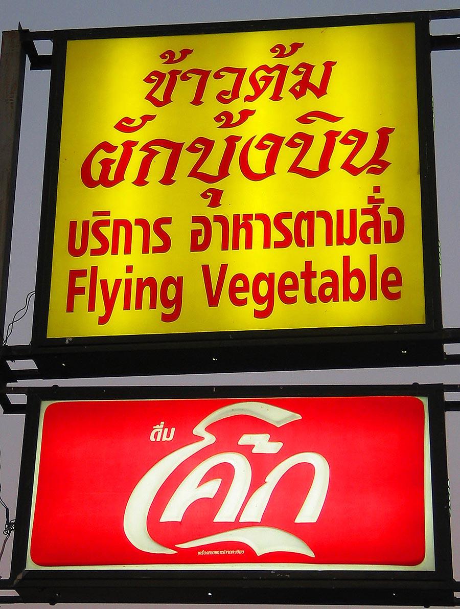 flying vegetable