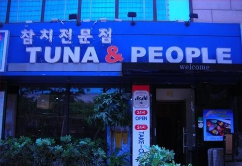 tuna people